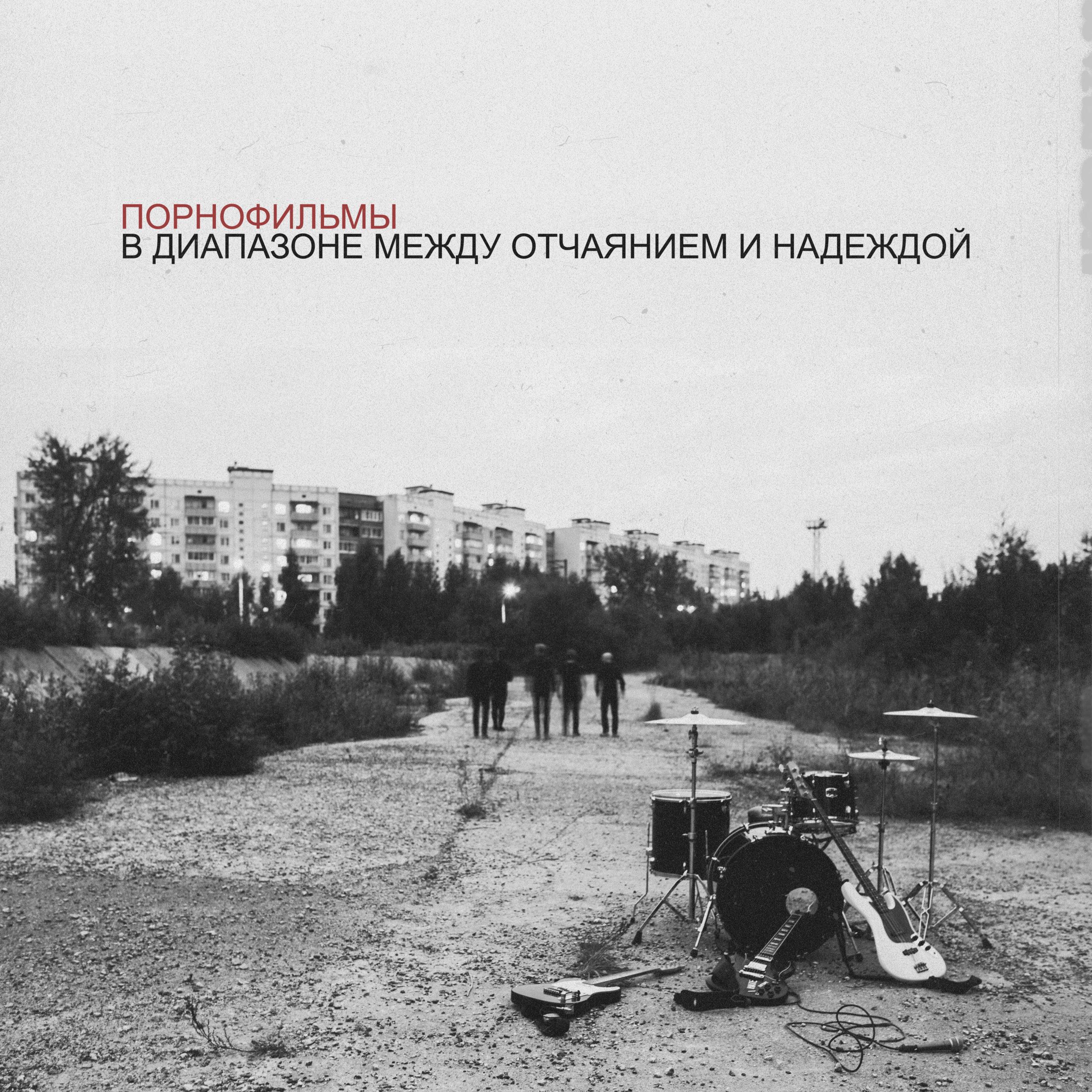 CD «В диапазоне между отчаянием и надеждой»